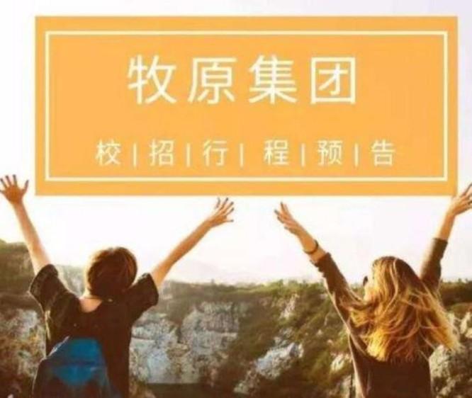 Tỷ phú chăn nuôi lọt top 10 người giàu nhất Trung Quốc gây sốc khi tuyển cử nhân và tiến sĩ về nuôi lợn ảnh 3