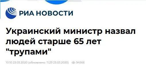 """COVID-19: Dân Ukraine sốc nặng khi Bộ trướng Y tế gọi người già trên 65 tuổi là """"xác chết"""" không cần cứu chữa! ảnh 2"""