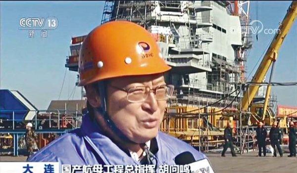 """Trung Quốc: rúng động vụ """"Tổng chỉ huy đóng tàu sân bay"""" bị thông báo bắt giữa đêm khuya ảnh 1"""