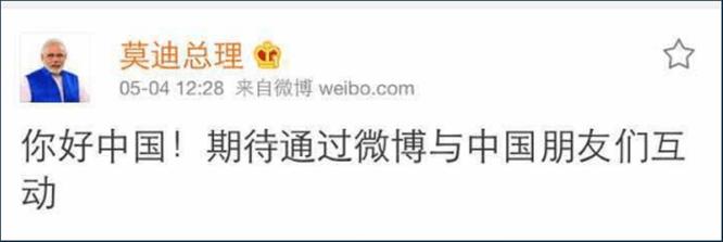 """Đóng tài khoản Weibo, Thủ tướng Ấn Độ Modi """"gửi thông điệp rõ ràng và đanh thép"""" tới Trung Quốc ảnh 2"""