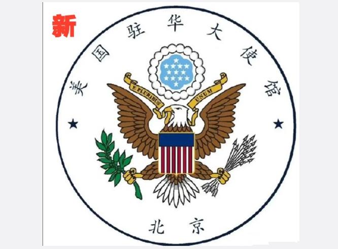 """Rúng động vụ Đại sứ quán Mỹ tại Trung Quốc bỏ hai chữ """"Trung Quốc"""" ra khỏi logo ảnh 2"""