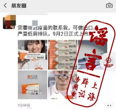 Trung Quốc: rao bán vaccine ngừa COVID-19 giả tràn lan trên WeChat gây rúng động ảnh 2