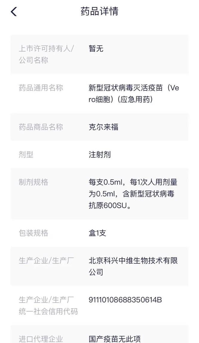 Trung Quốc: rao bán vaccine ngừa COVID-19 giả tràn lan trên WeChat gây rúng động ảnh 3