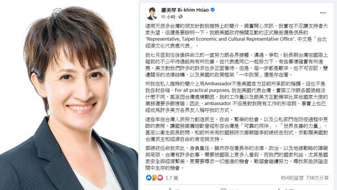 """Sóng gió quanh việc bà Tiêu Mỹ Cầm tự xưng """"Đại sứ Đài Loan tại Mỹ"""" ảnh 1"""
