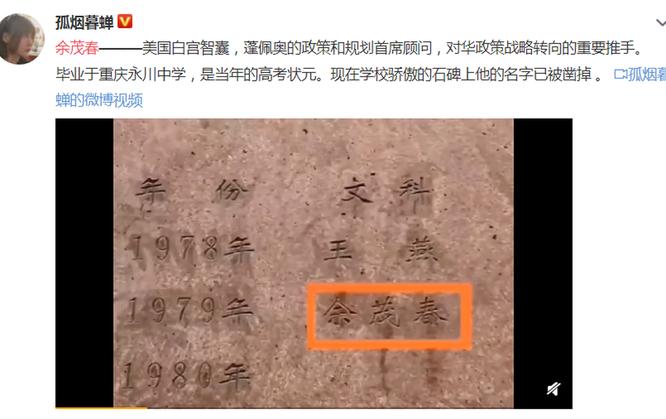 """Xôn xao vụ học giả người Hoa, cố vấn của Ngoại trưởng Mỹ bị coi là """"Hán gian"""" và đuổi khỏi họ tộc ảnh 1"""