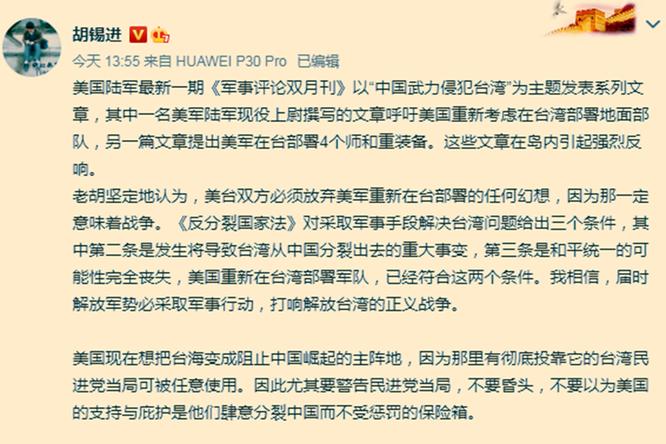 Truyền thông quân đội Mỹ kêu gọi tái triển khai quân ở Đài Loan, Trung Quốc phản ứng quyết liệt ảnh 4