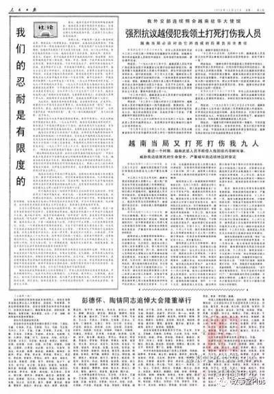 """Tranh cãi phía sau lời cảnh cáo Đài Loan """"Vật vị ngôn chi bất dự dã"""" trên Nhân dân nhật báo ảnh 3"""