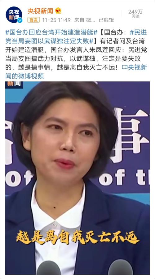 Mỹ giúp Đài Loan tự đóng tàu ngầm, Trung Quốc nổi xung ảnh 3
