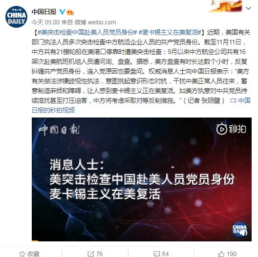 Mỹ kiểm tra tìm đảng viên trên tàu thủy, máy bay Trung Quốc tới Mỹ, Bắc Kinh phản đối kịch liệt ảnh 1