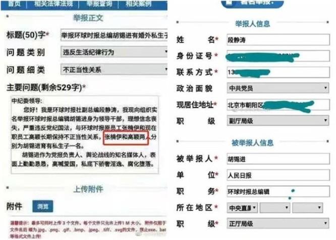 Chuyện xung quanh vụ Tổng biên tập Thời báo Hoàn cầu Trung Quốc bị đồng nghiệp tố cáo ngoại tình ảnh 3