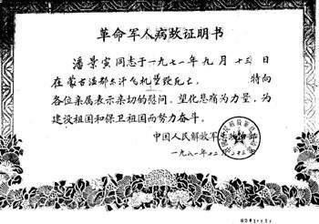 Sự kiện Lâm Bưu (Kỳ cuối): Tổng kết về Sự kiện Lâm Bưu và những điều rút ra ảnh 2