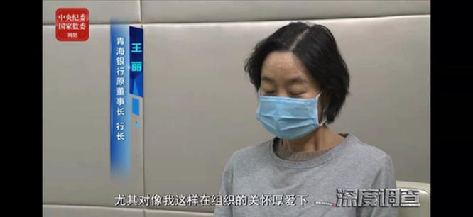 Nữ quan tham Trung Quốc với thú vui quái đản: mua nhà chỉ để cất của cải vơ vét được ảnh 1