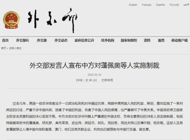 Tuyên bố lệnh trừng phạt 28 quan chức chính quyền Trump giữa đêm khuya, Trung Quốc muốn gì? ảnh 3