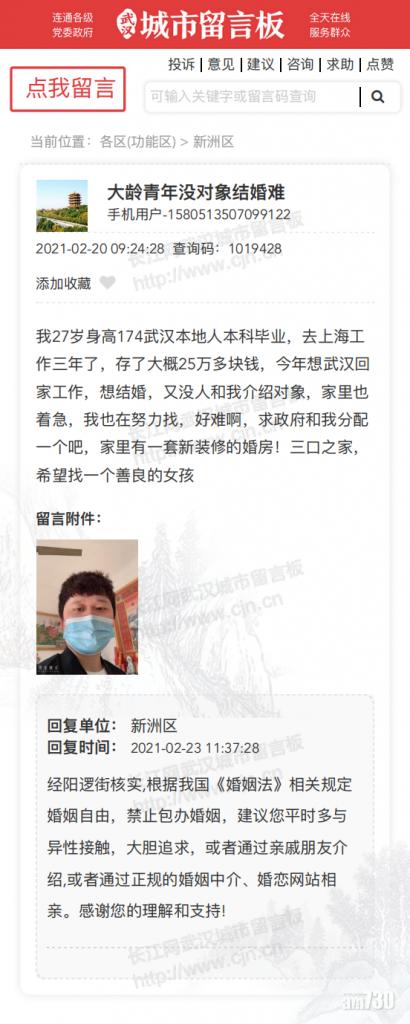 """Kiến nghị chính quyền """"phân phối vợ"""", nam thanh niên Trung Quốc bị """"ném đá """" ảnh 1"""