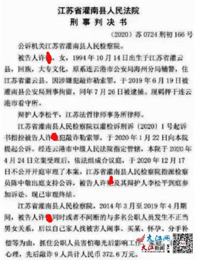 Trung Quốc: Rúng động vụ án nữ cảnh sát trẻ tống tiền 9 người tình ảnh 6