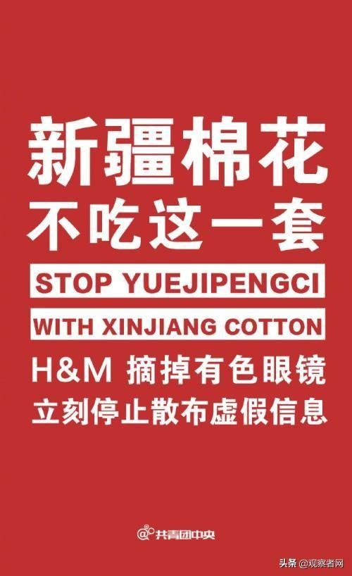 Hãng thời trang H&M tuyên bố không mua bông hay làm ăn với Tân Cương, Trung Quốc nổi giận ảnh 3