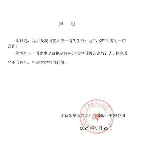 Trung Quốc bùng nổ cơn sốt tẩy chay những thương hiệu từ chối bông Tân Cương ảnh 3