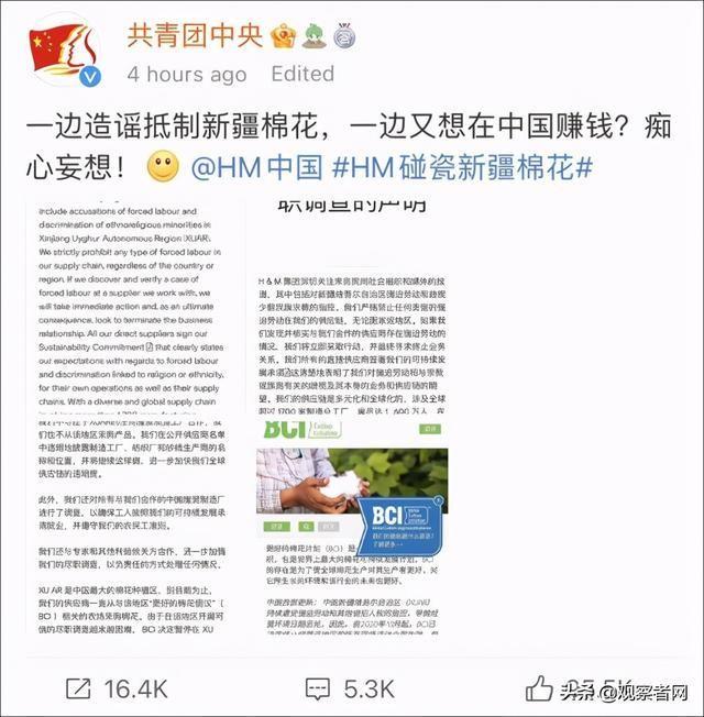 Hãng thời trang H&M tuyên bố không mua bông hay làm ăn với Tân Cương, Trung Quốc nổi giận ảnh 2