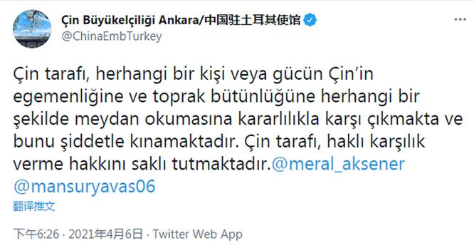 Ngoại giao Chiến lang lại gây nên rắc rối trong quan hệ giữa Thổ Nhĩ Kỳ và Trung Quốc ảnh 1