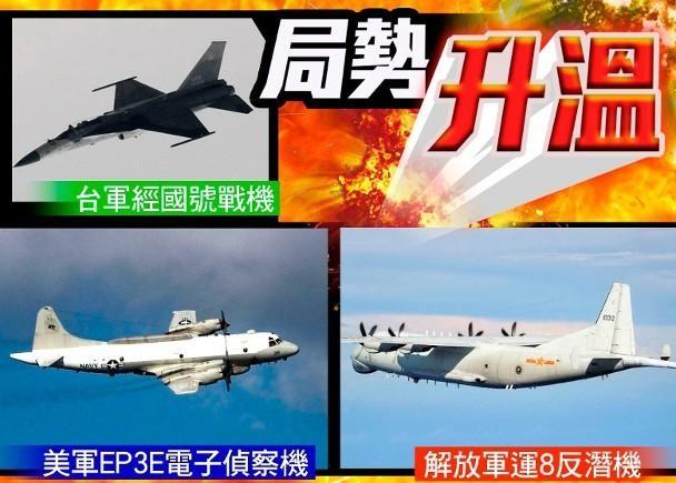 Tình hình eo biển Đài Loan nóng lên: máy bay Mỹ, Trung Quốc, Đài Loan đối đầu trên không ảnh 3