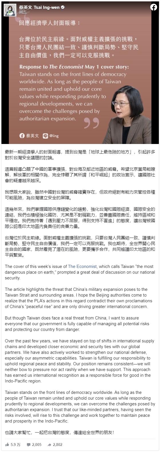 """The Economist: """"Đài Loan là nơi nguy hiểm nhất thế giới"""" gây nên sóng gió ảnh 5"""