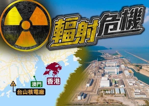 Xôn xao vụ công ty Pháp nhờ Mỹ giúp xử lý nguy cơ sự cố rò rỉ tại nhà máy điện hạt nhân Trung Quốc ảnh 3