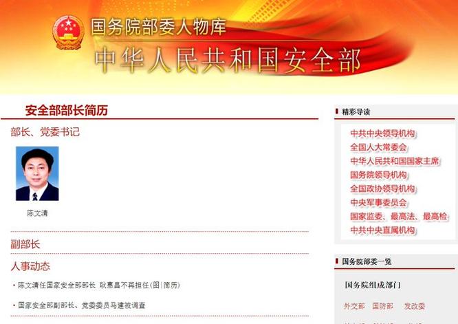 Động thái của Trung Quốc về tin Thứ trưởng Bộ An ninh Quốc gia trốn sang Mỹ cùng bí mật về COVID ảnh 1