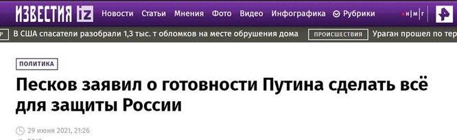 Thư ký báo chí của Tổng thống Nga: Ông Putin sẵn sàng dùng mọi biện pháp để bảo vệ nước Nga ảnh 2