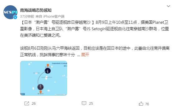Tàu khu trục tên lửa Nhật thực hiện tự do hàng hải ở vùng biển Trường Sa, Trung Quốc phản đối ảnh 2