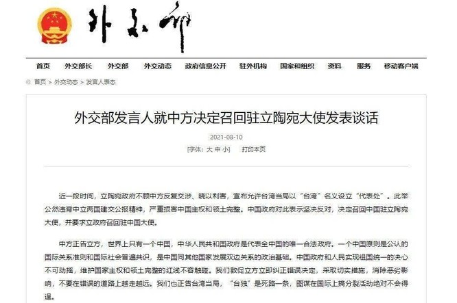 Quan hệ Trung Quốc – Litva căng thẳng, Trung Quốc rút đại sứ về nước ảnh 1