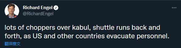 Taliban áp sát Kabul, Sứ quán Mỹ bắt đầu hủy tài liệu và dùng trực thăng di tản nhân viên ảnh 5