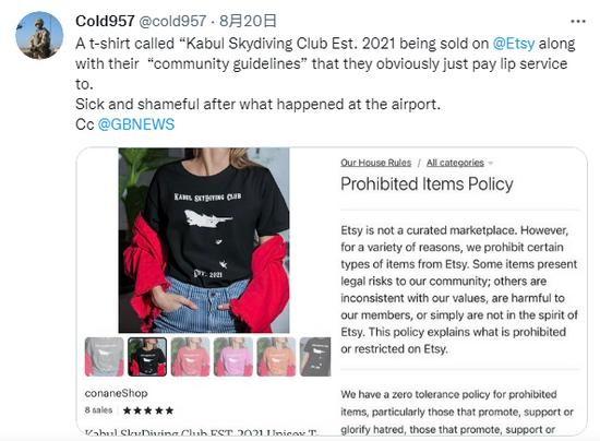 Kinh doanh áo pull in hình người Afghanistan rơi từ máy bay, hãng bán hàng online Mỹ hứng gạch đá ảnh 3