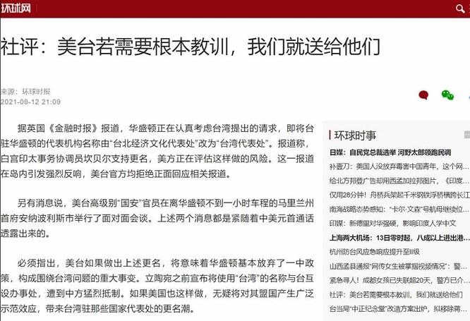Mỹ xem xét đổi tên văn phòng đại diện Đài Loan, Trung Quốc nổi xung đe dọa gây chiến ảnh 4