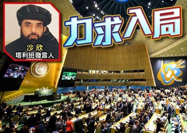 Chính quyền Taliban yêu cầu quốc tế công nhận và đòi ghế đại diện tại Liên Hợp Quốc ảnh 4