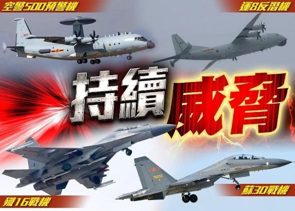 Trung Quốc tiếp tục cho 52 máy bay áp sát Đài Loan, Mỹ và Đài Loan phản ứng mạnh mẽ ảnh 1