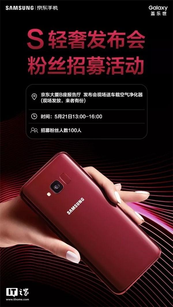 Galaxy S9 có thêm phiên bản Galaxy S Light Luxury ảnh 1