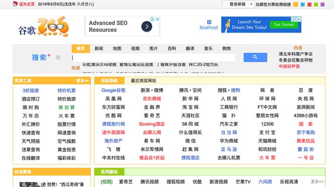 Công cụ tìm kiếm của Google tại Trung Quốc lưu trữ cả số điện thoại người dùng ảnh 1