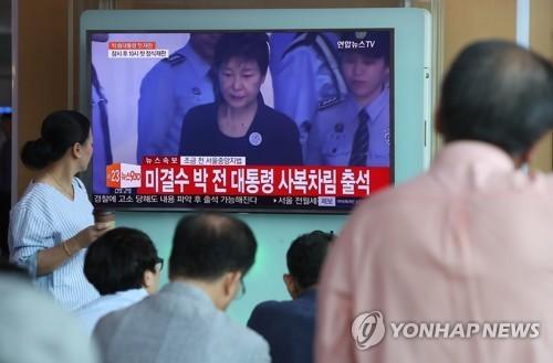 Người dân Hàn Quốc theo dõi vụ án trên màn hình