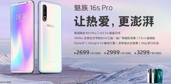 Meizu 16s Pro gây sốc với giá 8 triệu nhưng sở hữu Snapdragon 855 Plus ảnh 5
