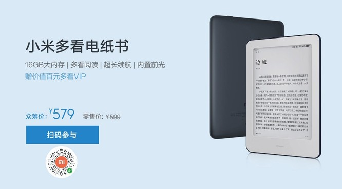 Xiaomi eBook Reader sẽ trình làng ngày 20/11 với giá 83 USD ảnh 1
