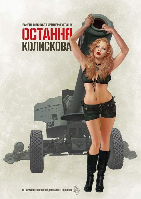 Ukraine tung chiêu sexy khích lệ binh sĩ ảnh 3