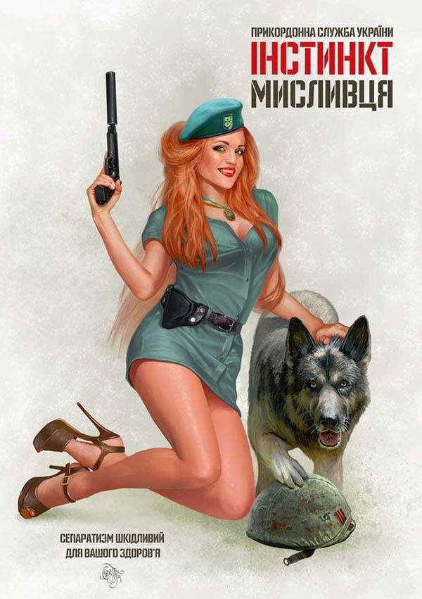Ukraine tung chiêu sexy khích lệ binh sĩ ảnh 5