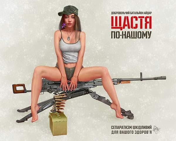 Ukraine tung chiêu sexy khích lệ binh sĩ ảnh 6
