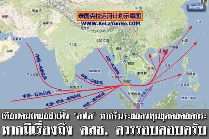 """Trung Quốc mưu đồ đào kênh 36 tỷ USD qua Thái """"phá vây"""" Mỹ ảnh 1"""