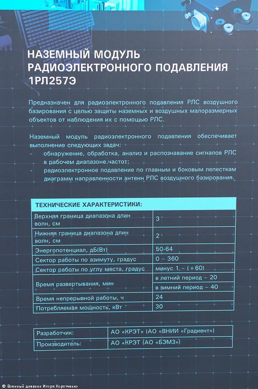 """Cận cảnh xe khí tài chế áp điện tử modul 1RL257E """"Krasuha-4"""" nổi tiếng ảnh 3"""
