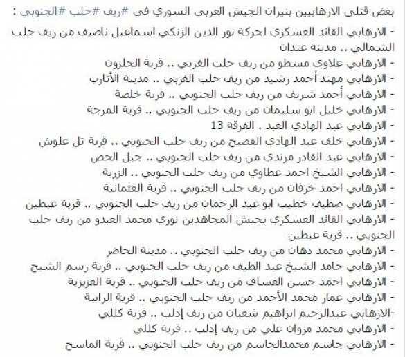 """""""Timur"""" công bố danh sách các chiến binh khủng bố IS thiệt mạng ở Aleppo ảnh 1"""