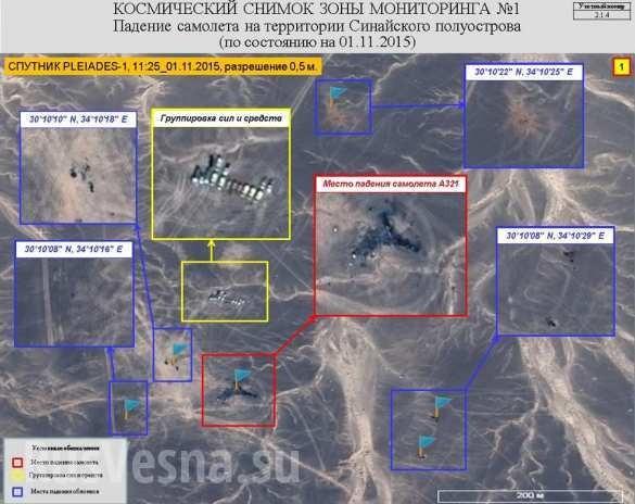 Vệ tinh Mỹ phát hiện được vụ nổ máy bay Nga ở Sinai ảnh 1