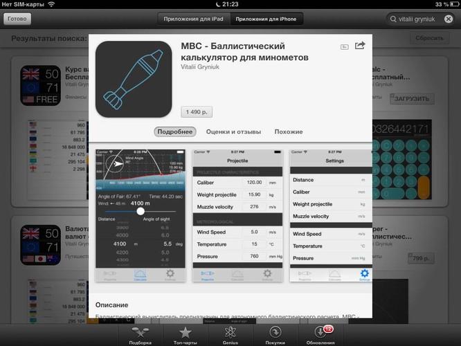 Apple kinh doanh công cụ hỗ trợ khủng bố và sát thủ ảnh 1
