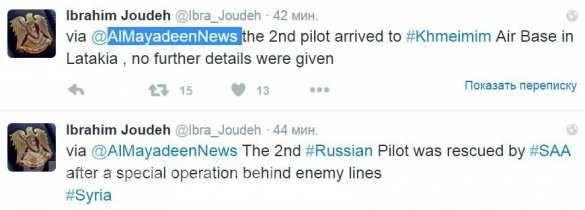 Đã cứu được phi công Su - 24 thứ hai, toàn cảnh chiến dịch cứu hộ, một lính Nga tử trận ảnh 2