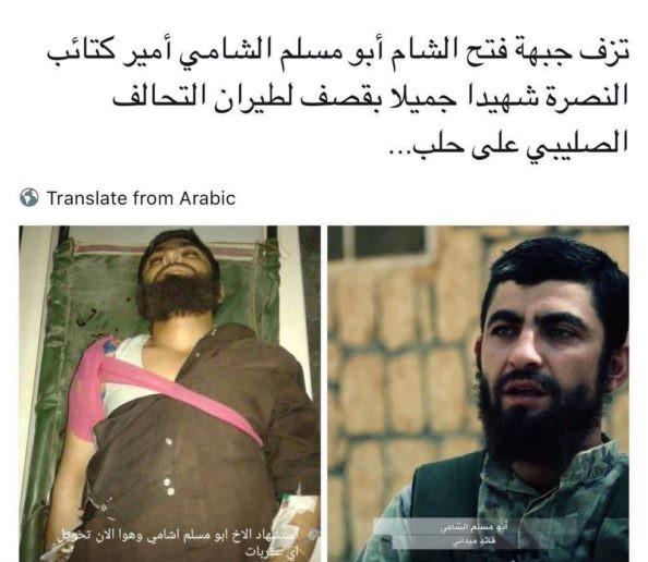 Abu Muslim al-Shami. Chỉ huy chiến trường của JFS